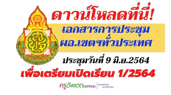เอกสารการประชุมออนไลน์ ผอ.เขตฯทั่วประเทศ เพื่อเตรียมเปิดเรียน 1/2564