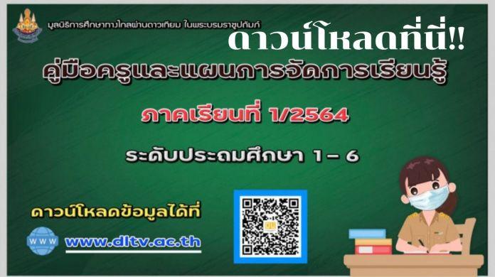 dltv คู่มือครู และ แผนการจัดการเรียนรู้ ระดับชั้นประถมศึกษาปีที่ 1-6 ภาคเรียนที่ 1/2564