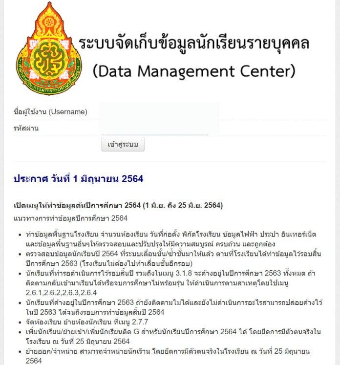 DMC-2564-dmc-2564