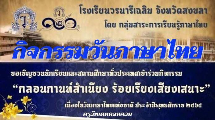 """ขอเชิญ นักเรียน ระดับมัธยมศึกษา ทั่วประเทศ ร่วมกิจกรรม """"กลอนกานท์สำเนียง ร้อยเรียงเสียงเสนาะ"""" เนื่องในวันภาษาไทยแห่งชาติ พร้อมรับรางวัลมากมาย"""