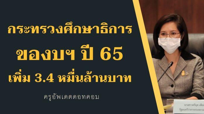 กระทรวงศึกษาธิการ ของบฯ ปี 65 เพิ่ม 3.4 หมื่นล้านบาท