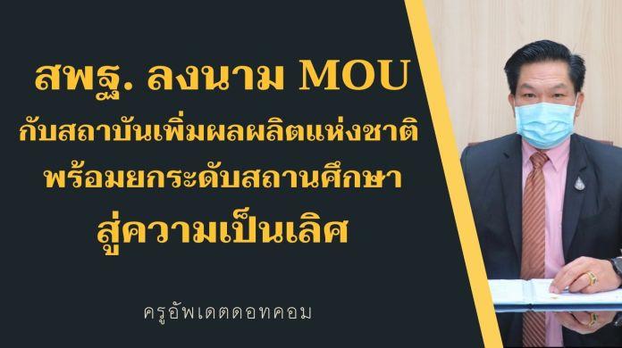 สพฐ. ลงนาม MOU กับสถาบันเพิ่มผลผลิตแห่งชาติ พร้อมยกระดับสถานศึกษาสู่ความเป็นเลิศ