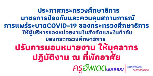 มาตรการ Covid19