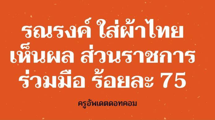 รณรงค์ใส่ผ้าไทย เห็นผล ส่วนราชการร่วมมือ ร้อยละ 75