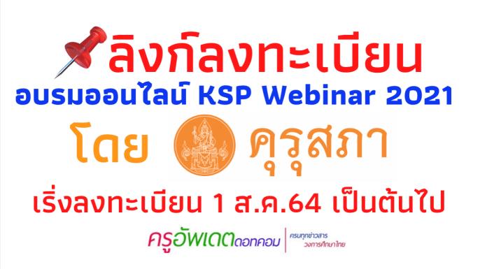 ลิงก์ อบรมออนไลน์ คุรุสภา KSP Webinar 2021 ประชุมวิชาการ คุรุสภา ประจำปี 2564