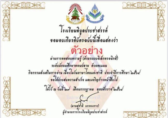 แบบทดสอบออนไลน์ กิจกรรมส่งเสริมการอ่าน เนื่องในวันภาษาไทย จาก รร.พิบูลประชาสรรค์