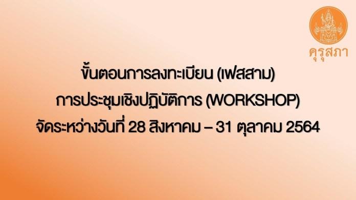 การประชุมเชิงปฏิบัติการ (Workshop) 18 หลักสูตร  คุรุสภา จัดระหว่างวันที่ 28 สิงหาคม - 31 ตุลาคม 2564