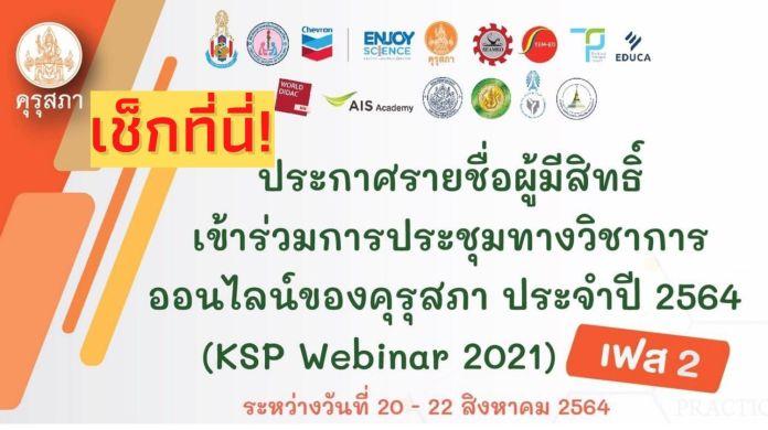 KSP Webinar 2021 ประกาศรายชื่อ ผู้มีสิทธิ์ เข้าร่วมการ ประชุมทางวิชาการ ออนไลน์ ของคุรุสภา ประจำปี 2564 (KSP Webinar 2021) เฟส 2 ระหว่างวันที่ 20 - 22 สิงหาคม 2564