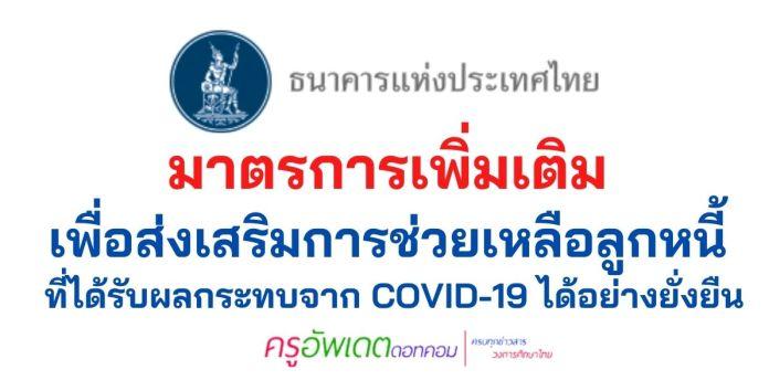 มาตรการเพิ่มเติมเพื่อส่งเสริมการช่วยเหลือลูกหนี้ที่ได้รับผลกระทบจาก COVID-19 ได้อย่างยั่งยืน