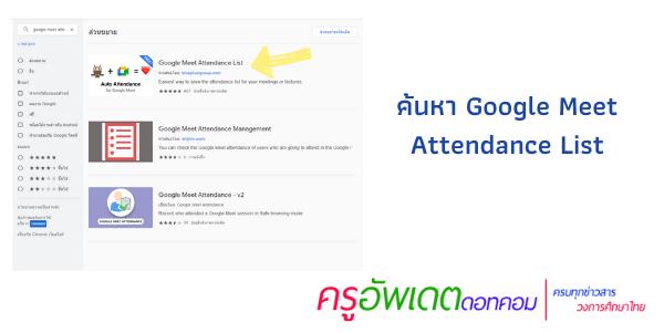 วิธีเช็กชื่อนักเรียนอัตโนมัติ Meet Attendance List4