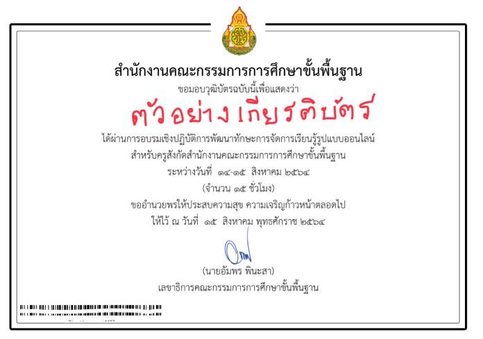 ลิงก์ดาวน์โหลด วุฒิบัตร เกียรติบัตร การอบรม สพฐ webinar DLIT เพื่อ พัฒนาทักษะการจัดการเรียนรู้รูปแบบออนไลน์ 14 -15 สิงหาคม 2564