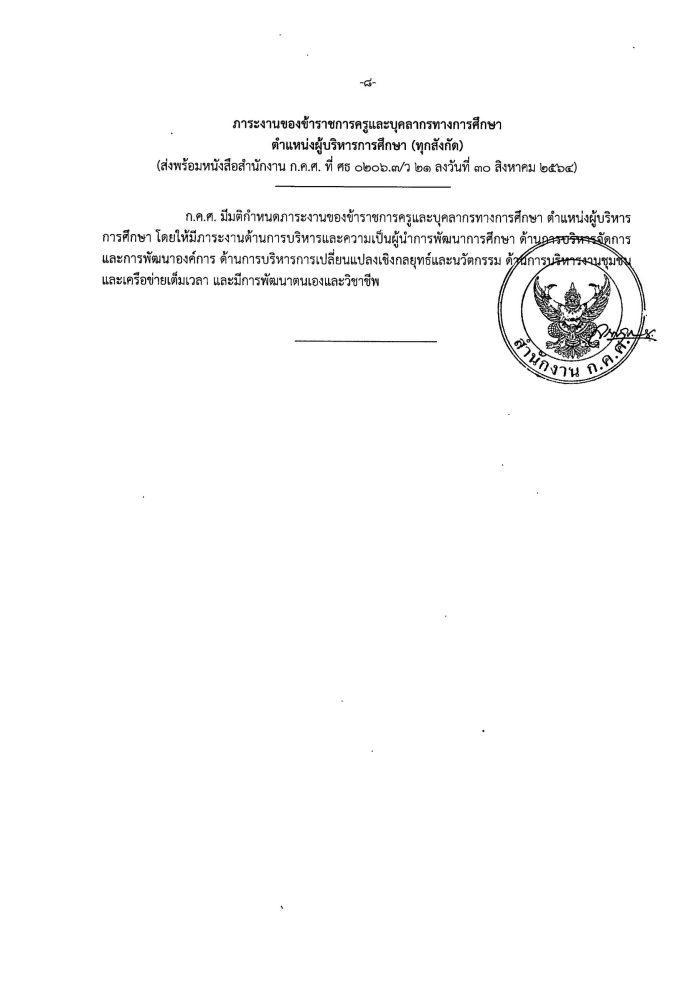 ว21-2564-page-009 ประกาศภาระงาน ของข้าราชการครูและ บุคลากรทางการศึกษา