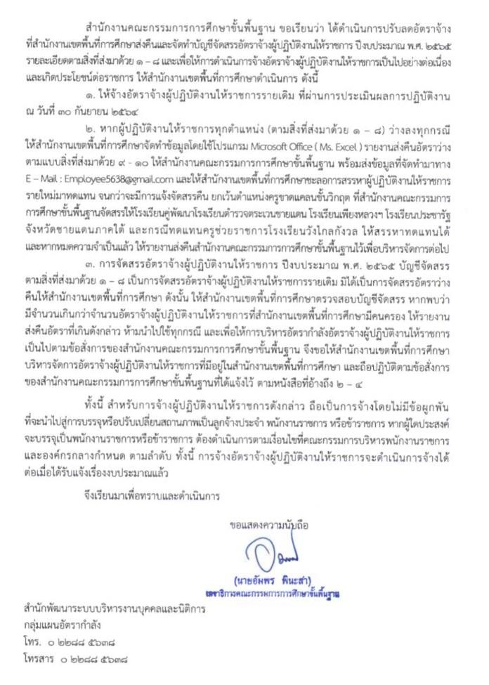 การจัดสรรอัตราจ้าง ผู้ปฏิบัติงานให้ราชการ ปีงบประมาณ พ.ศ. 2565 ลงวันที่ 7 กันยายน 2564