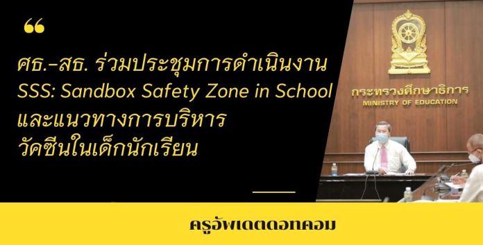 ศธ.-สธ. ร่วมประชุมการดำเนินงาน SSS: Sandbox Safety Zone in School และแนวทางการบริหารวัคซีนในเด็กนักเรียน