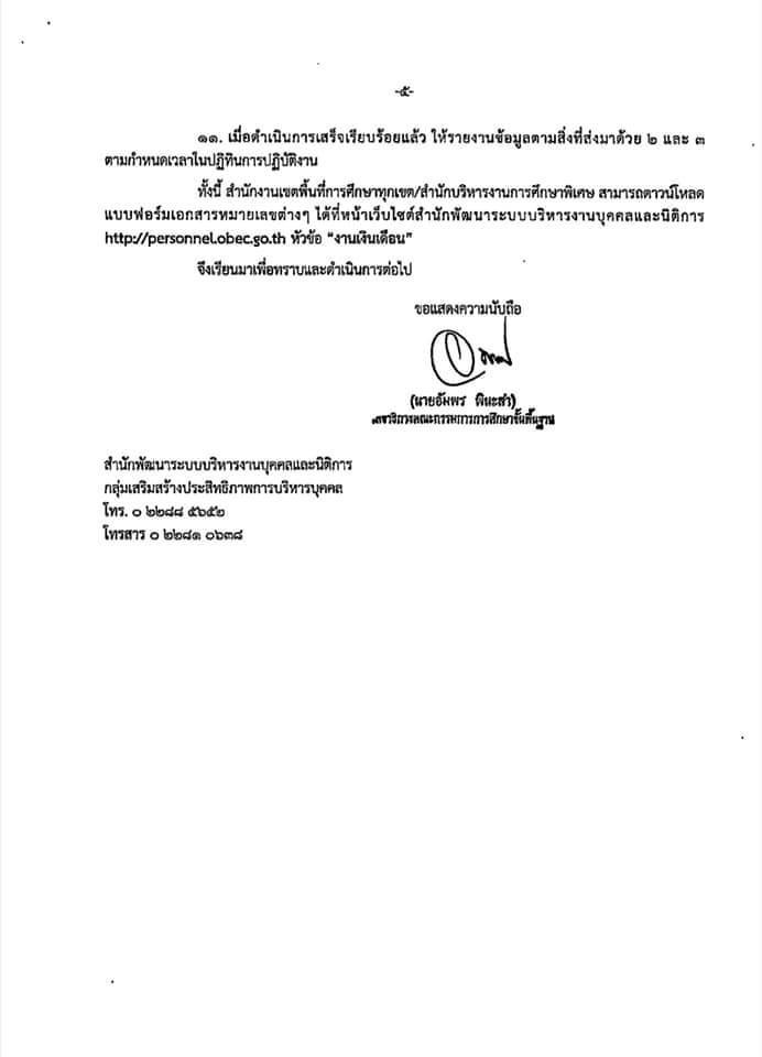 ซักซ้อม การเลื่อนเงินเดือน ค่าจ้าง ค่าตอบแทน ครั้ง 2 (1 ตุลาคม 2564)