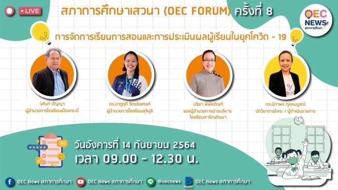 เสวนาการศึกษา OEC FORUM 2021 ครั้งที่ 8   การจัดการเรียนการสอนและการประเมินผลผู้เรียนในยุคโควิด - 19 รับเกียรติบัตรฟรี