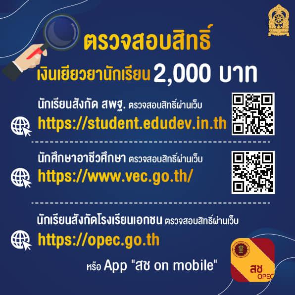 เงินเยียวยานักเรียน 2,000 บาท 1