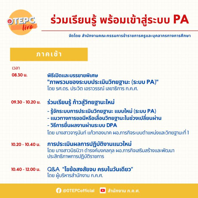 เรียนรู้ PA 2