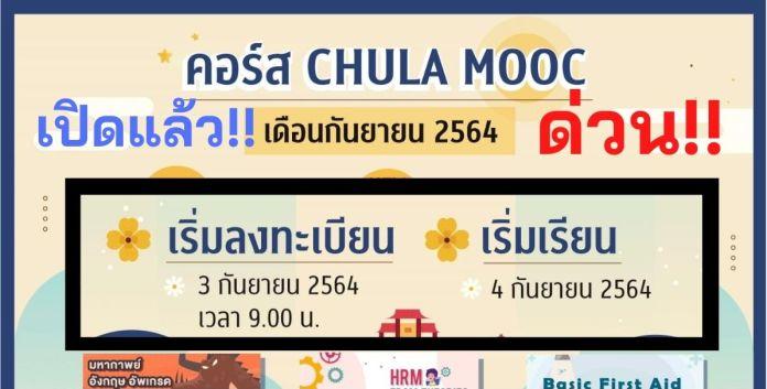 เรียนออนไลน์ ประชาสัมพันธ์การเปิดให้ลงทะเบียน CHULA MOOC ประจำเดือนกันยายน 2564