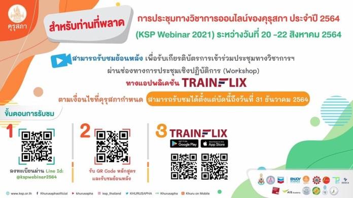 การประชุมทางวิชาการออนไลน์ ของคุรุสภา ประจำปี 2564 (KSP Webinar 2021) ระหว่างวันที่ 20 - 22 สิงหาคม 2564 สามารถเข้าชมย้อนหลัง เพื่อรับเกียรติบัตรการเข้าร่วมประชุมทางวิชาการฯ