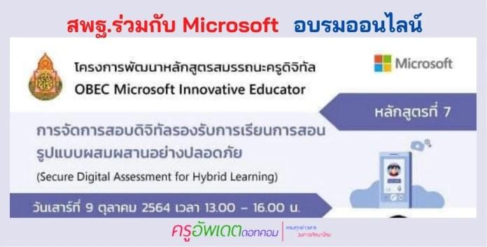 อบรมออนไลน์ สพฐ. ร่วมกับ Microsoft โครงการ พัฒนาหลักสูตรสมรรถนะครูดิจิทัล หลักสูตรที่ 7  9 ตุลา 64