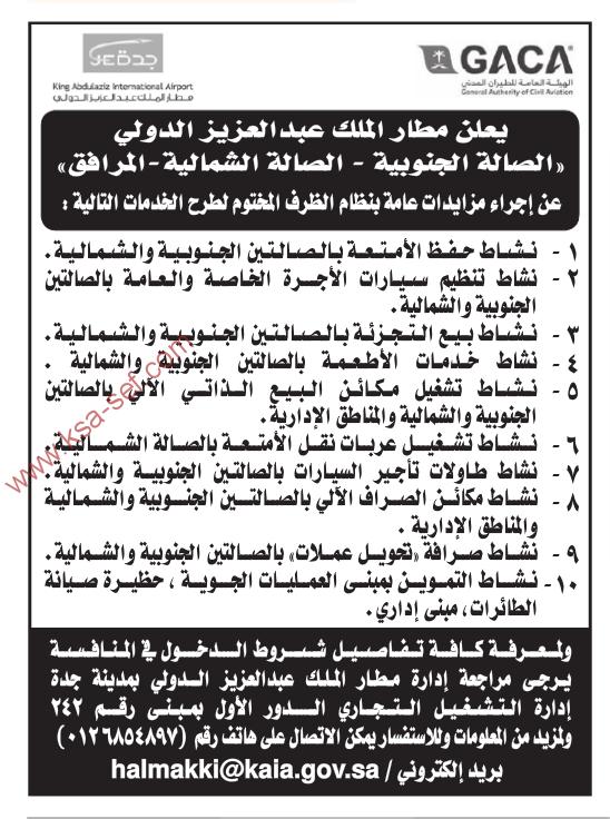 مناقصات يعلن مطار الملك عبدالعزيز الدولي الصالة الجنوبية