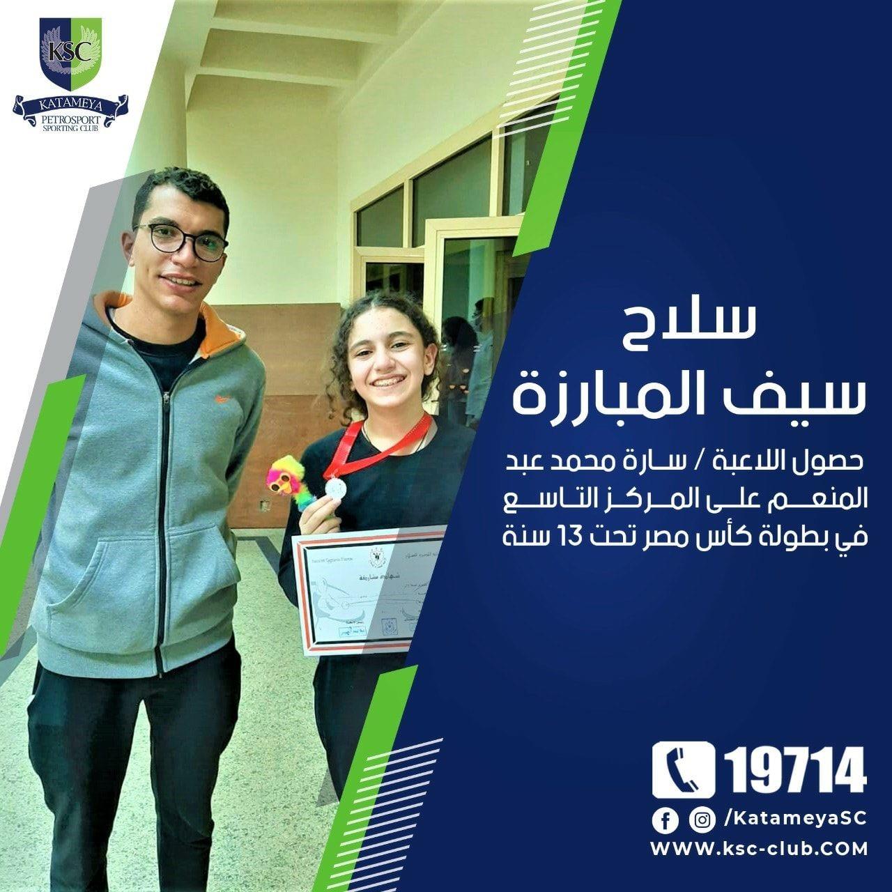 You are currently viewing حصول اللاعبة سارة علي المركز التاسع