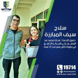 Read more about the article حصول اللاعبة سارة علي المركز التاسع