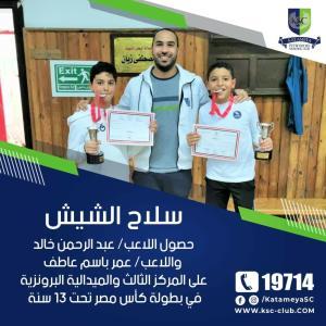 بطولة كأس مصر لسلاح الشيش