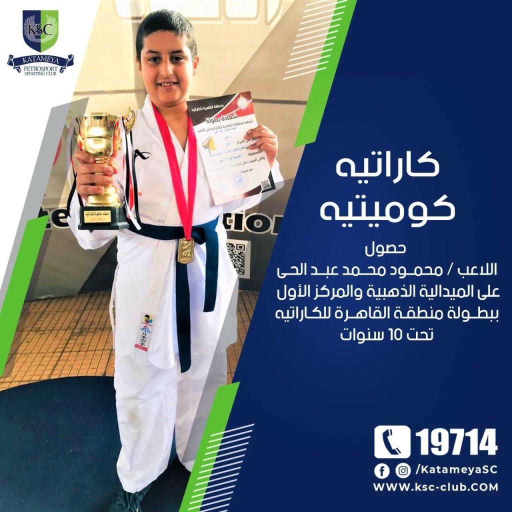 حصول اللاعب محمد محمود علي الميدالية الذهبية