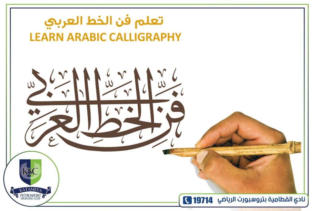 فنون الخط العربي