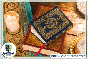 Read more about the article تحفقظ القرآن الكريم