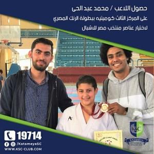 Read more about the article حصول محمد علي المركز الثالث