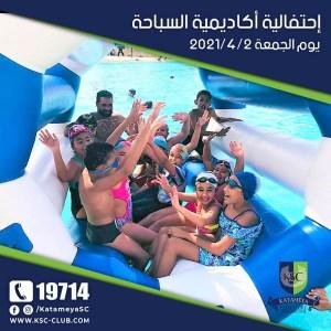 احتفالية اكاديمية السباحة