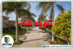 Read more about the article إيقاف التعامل مع الدعوات المجانية
