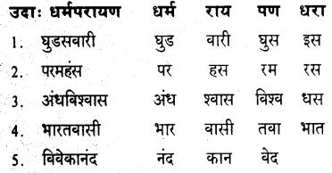 KSEEB Solutions for Class 9 Hindi वल्लरी Chapter 3 स्वामी विवेकानंद 5