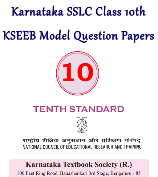 Karnataka SSLC Model Question Papers with Answers
