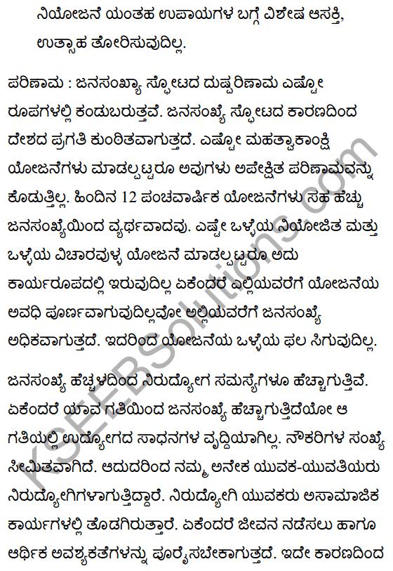 जनसंख्या की समस्याSummary in Kannada 3