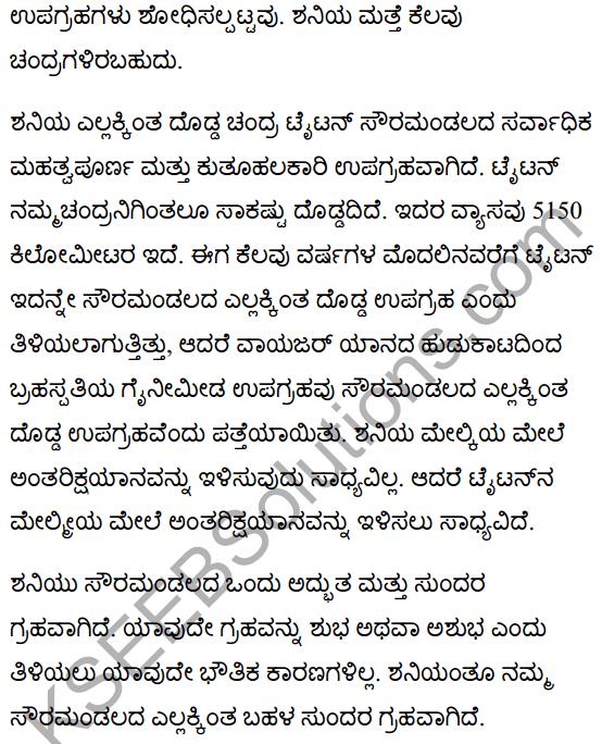 शनिः सबसे सुन्दर गृह Summary in Kannada 4