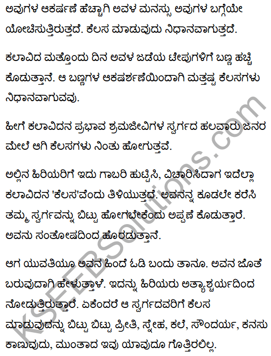 A Wrong Man in Workers Paradise Summary in Kannada 2