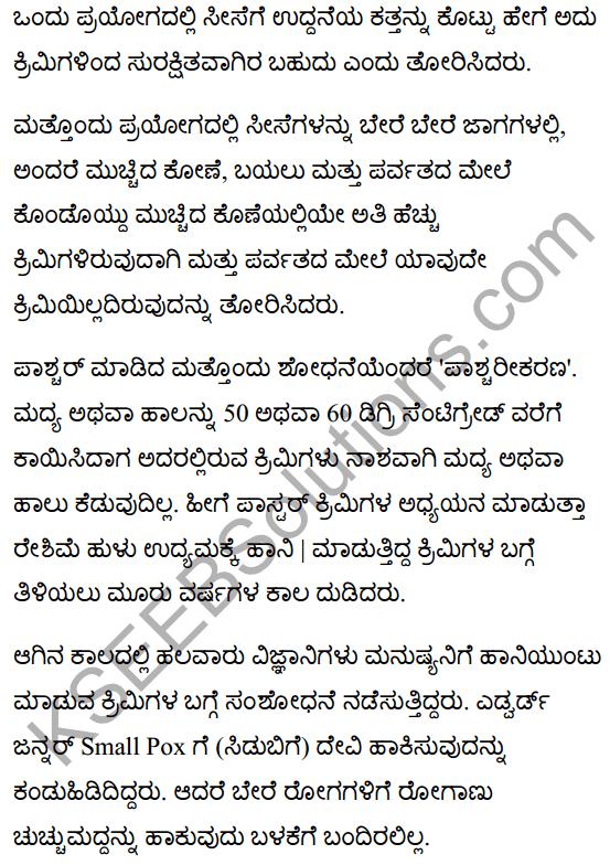 Louis Pasteur, Conqueror of Disease Summary in Kannada 2