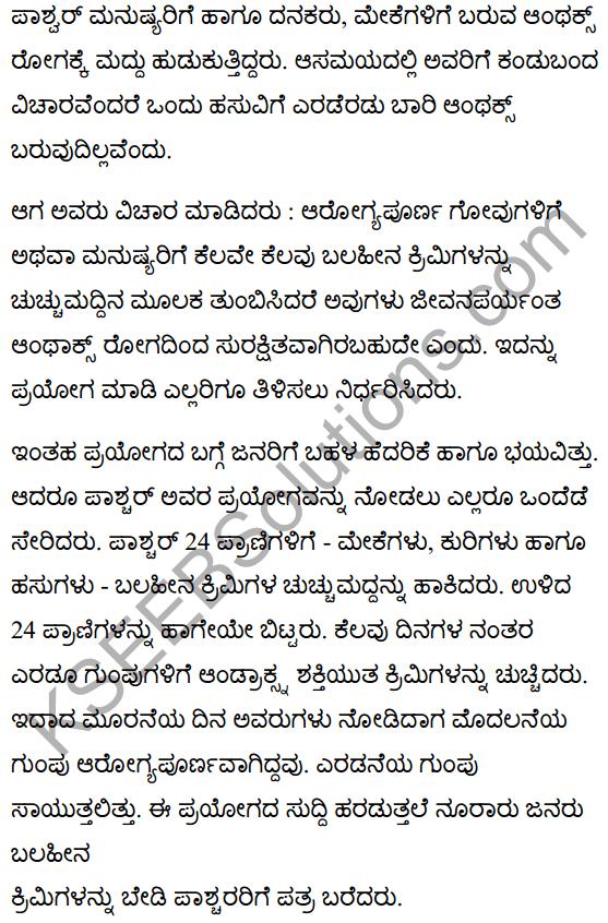 Louis Pasteur, Conqueror of Disease Summary in Kannada 3