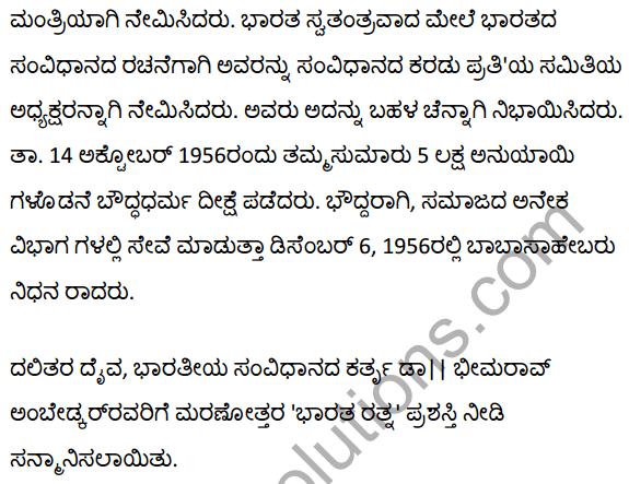 बाबासाहेब डॉ. अंबेडकर Summary in Kannada 3