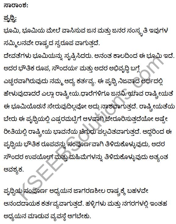 राष्ट्र का स्वरूप Summary in Kannada 1