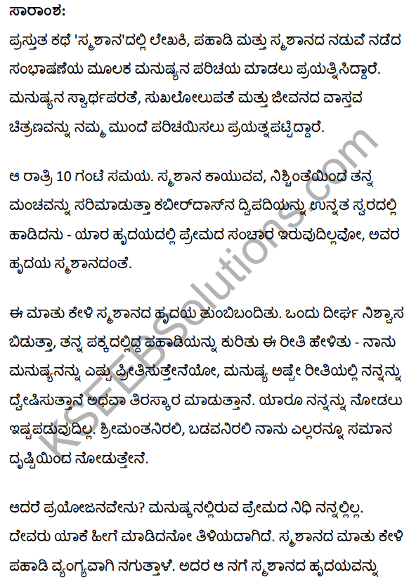 श्मशान Summary in Kannada 1