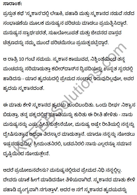 श्मशान Summary in Kannada 1