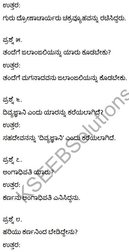 1st PUC Kannada Textbook Answers Sahitya Sanchalana Chapter 1 Duryodhana Vilapa 2