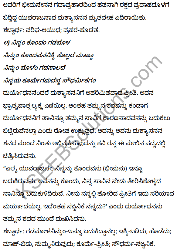 1st PUC Kannada Textbook Answers Sahitya Sanchalana Chapter 1 Duryodhana Vilapa 27