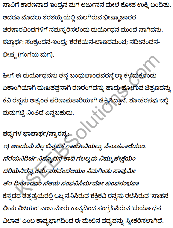 1st PUC Kannada Textbook Answers Sahitya Sanchalana Chapter 1 Duryodhana Vilapa 35