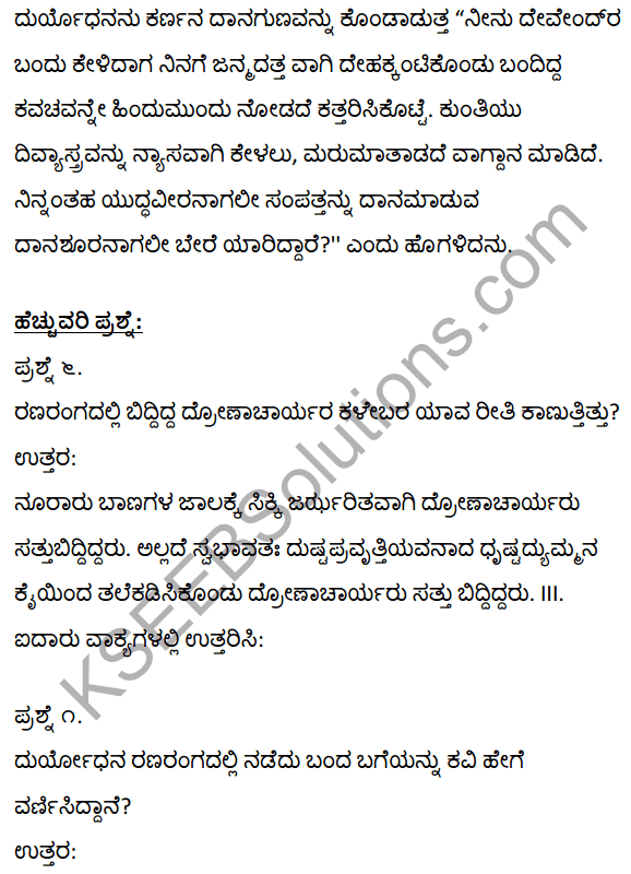 1st PUC Kannada Textbook Answers Sahitya Sanchalana Chapter 1 Duryodhana Vilapa 8